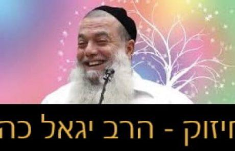 חיזוק – הרב יגאל כהן