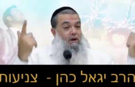 צניעות – הרב יגאל כהן