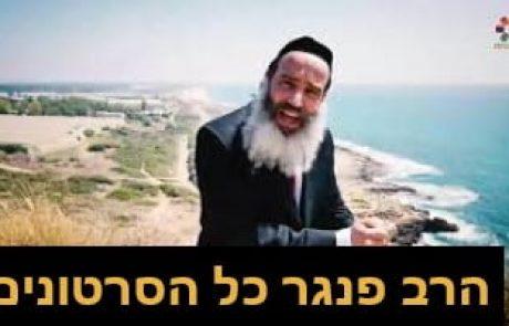 הרב יצחק פנגר – כל הסרטונים