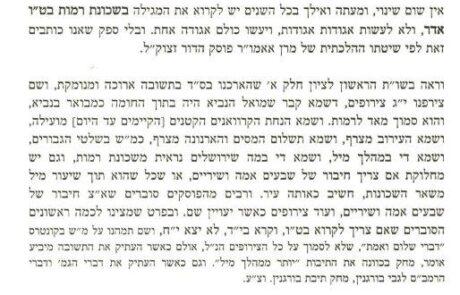 דין קריאת המגילה ומשלוח מנות בשכונת רמות בירושלים