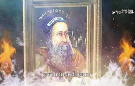 """רבי שמעון בר יוחאי – רשב""""י"""
